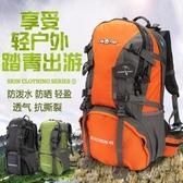 登山包 駱駝戶外登山包大容量多功能男後背包運動防水女徒步輕便旅行背包 果果生活館