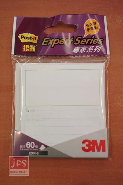 3M Exp-5利貼狠黏專家系列便條紙-空白與橫格