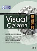 (二手書)Visual C# 2013學習經典