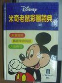 【書寶二手書T6/語言學習_QBV】Disney米奇老鼠彩圖詞典_1996年