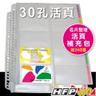 7折 HFPWP10張30孔名片簿內頁 台灣製 環保材質 NP-500-IN