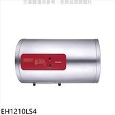 《結帳打9折》櫻花【EH1210LS4】12加侖臥式橫掛式電熱水器儲熱式(含標準安裝)預購