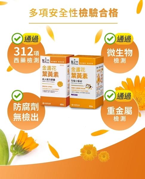 台塑生醫 成人金盞花葉黃素複方膠囊(60錠/瓶) 5瓶/組