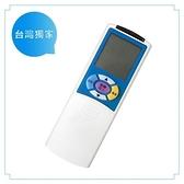 《鉦泰生活館》三葉/新格/大井/川井 專用冷氣遙控器 AI-TW4