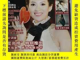 二手書博民逛書店星尚雜誌罕見2008年7月 章子怡封面 胡歌內頁專訪Y303883