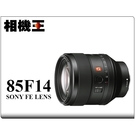 Sony FE 85mm F1.4 GM〔SEL85F14GM〕平行輸入