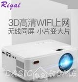 投影儀瑞格爾RD-813家用投影儀小型3D無線WiFi激光電視一體機投影機手機高清 交換禮物 LX