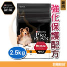 冠能ProPlan 一般成犬狗飼料 雞肉強化保護配方 2.5kg【寶羅寵品】