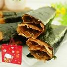 【食尚三味】真開運香脆海苔肉紙卷禮盒 280g (精美伴手禮)