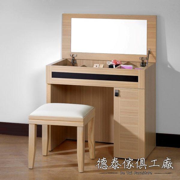 【德泰傢俱工廠】維多利亞2.7尺掀鏡化妝台(不含椅) DT4