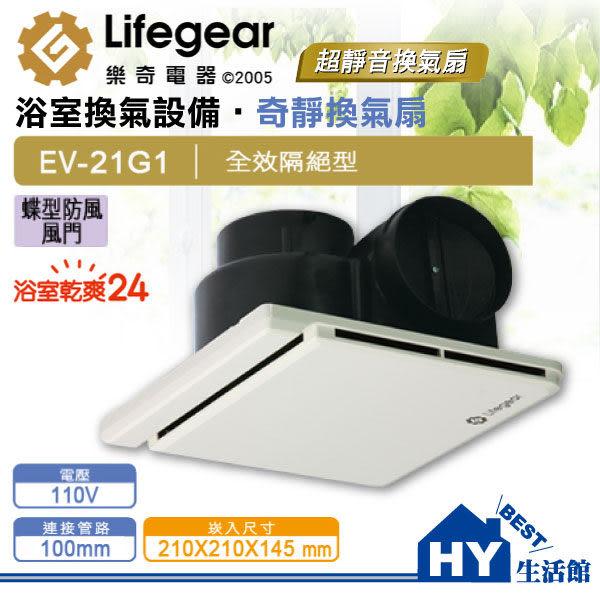 樂奇浴室通風扇 EV-21G1(110V) 超靜音浴室換氣扇 高效異味阻隔機型