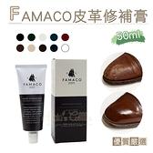 糊塗鞋匠 優質鞋材 K157 法國FAMACO皮革修補膏50ml 1瓶 皮革補色膏 真皮補色膏 劃痕修覆皮具補色膏