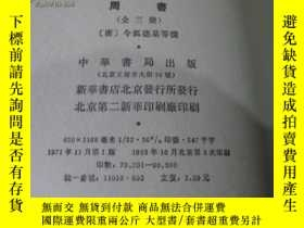 二手書博民逛書店周書(全3冊,近罕見)1971年版1983年印中華書局9636
