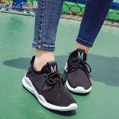 運動鞋 跑步鞋韓版女鞋學生原宿百搭黑色厚底透氣休閒「Chic七色堇」