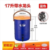 【17L藍色【單龍頭凹槽】】大容量商用奶茶桶保溫桶飲料桶開水桶