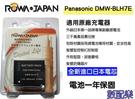 數配樂 ROWA JAPAN Panasonic DMW-BLH7E GM1 GF7 電池 BLH7E BLH7