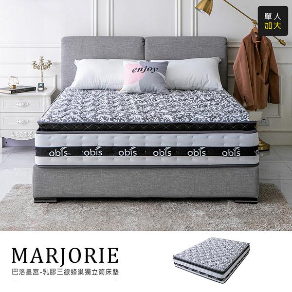 單人3.5尺 Marjorie-乳膠三線蜂巢獨立筒床墊[單人3.5×6.2尺]【obis】