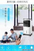 冷風扇奧克斯空調扇冷風機家用冷風扇單冷小空調遙控定時制冷移動制冷器MKS摩可美家