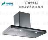 【PK廚浴生活館】高雄豪山牌 VTA-9123 歐化造型 T型式 ☆  排油煙機 實體店面 可刷卡