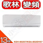KOLIN歌林【KDV-80207/KSA-802DV07】《變頻》+《冷暖》分離式冷氣