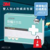 【嚴選防螨寢具】(量販兩入) 3M 防蹣寢具 雙人加大 床包套 6x6.2 AB-2116 (不含枕套/被套) 原廠/公司貨