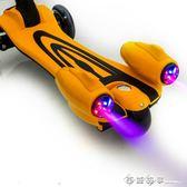 兒童滑板車3輪閃光溜溜車摺疊大號劃板車男女童噴霧踏板車igo    西城故事