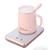 加熱杯墊 暖暖杯55度保溫墊恒溫底座可定時馬克杯碟送閨蜜女友暖心加熱杯墊 城市科技