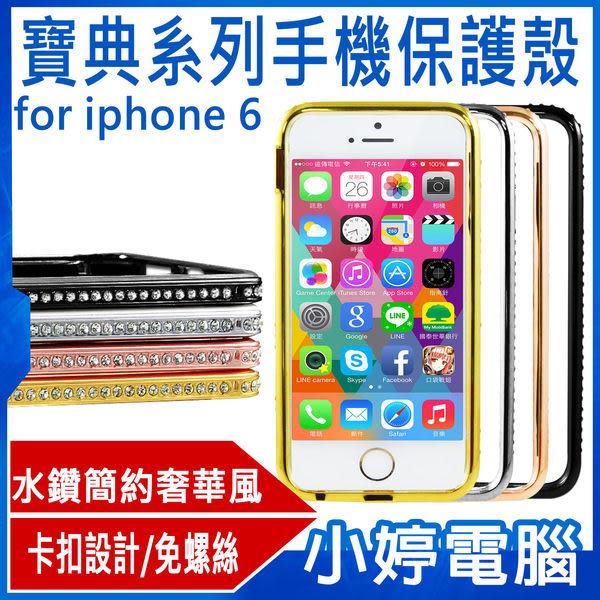 【24期零利率】全新 寶典系列手機邊框 for iphone 6/卡扣設計/免螺絲/水鑽簡約奢華風/水鑽保護殼