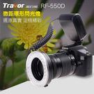 旅行家 RF-550D 環形微距閃光燈...