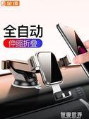 車載手機支架 車載手機架汽車用導航支架吸盤式萬能通用車內車上支駕支撐儀表台 智聯