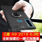 【指環防摔殼】SAMSUNG 三星 Galaxy A9 2018 A920F A9200 6.3吋專用 防刮耐摔 可磁吸 指環軟套/保護套