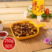 【譽展蜜餞】五香蠶豆 250g/50元