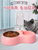 寵物餐具 貓碗雙碗貓咪用品貓食盆水碗自動飲水貓盆狗盆狗碗寵物碗狗狗用品·夏茉生活