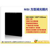送方型濾鏡擦 NISI 方形減光鏡 方型鏡片 減光鏡 ND1000 100x100mm 減光10格 光學玻璃 雙面鍍膜 公司貨
