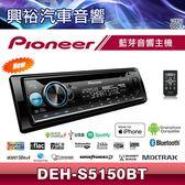 【Pioneer】19年新款DEH-S5150BT CD/MP3/WMA/USB/AUX/iPod/iPhone 藍芽主機*支援安卓.先鋒公司貨