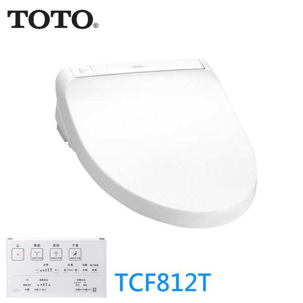 【TOTO】TCF812T 瞬熱式遙控型免治馬桶座白色 110V