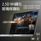 【飛兒】2.5D 9H 鋼化 玻璃保護貼13吋 / 14吋 (16:9) 螢幕貼 保護貼 玻璃貼 筆電螢幕貼 163