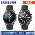 【送Samsung 夏日運動包三入組+原廠無線充電板+保護貼】Samsung Galaxy watch 3 R840 智慧手錶45mm 藍芽版