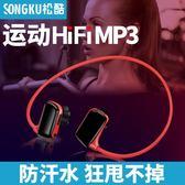 MP3鬆酷頭戴式mp3防汗水 無線運動跑步耳機MP3一體式播放機迷你學生游泳 DF  二度