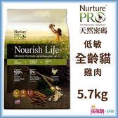 【12h出貨(限全家)】Nurture PRO 天然密碼『 低敏雞肉 (成幼貓配方) 』5.7kg【搭嘴購】