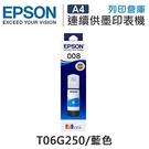 原廠連續供墨墨水 EPSON 藍色 T06G250 / 適用 L15160 / L6490