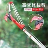 高枝鋸高枝剪高空鋸樹枝帶加長伸縮桿修果樹枝的剪刀園林藝樹木修剪工具  LX HOME 新品
