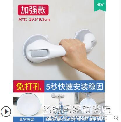 浴室扶手免打孔衛生間馬桶安全拉手廁所防滑欄桿強力吸盤把手 NMS名購新品