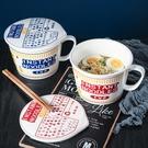 創意日式個性陶瓷大容量方便泡面碗湯碗把手面杯帶蓋學生宿舍飯盒 小天使