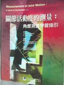 【書寶二手書T1/大學理工醫_YBD】關節活動度的測量:角度測量學習指引