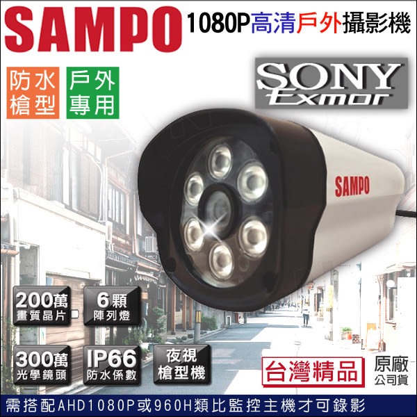 監視器攝影機 KINGNET 聲寶 SAMPO AHD 1080P 夜視紅外線槍型 SONY晶片 監視器 CAM DVR 960H 台灣精品