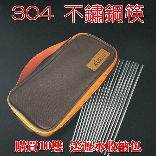 【JIS】A378 防燙 304(18-8) 不鏽鋼筷 23cm 方型頭圓底設計 環保筷子 不銹鋼筷子 食品級 環保筷