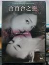 挖寶二手片-P03-201-正版DVD-日片【白百合之戀】-飛鳥凛 山口香緖里(直購價)