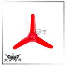 ◤大洋國際電子◢ 尖頭三葉片螺旋槳(反槳) 孔徑2mm 直徑80mm 玩具 實驗室 教學 1071F