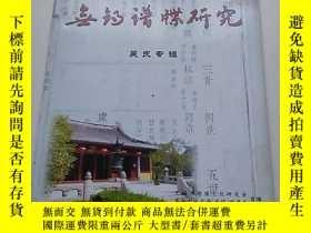 二手書博民逛書店無錫譜牒研究罕見(吳氏專輯)Y187739 出版2008